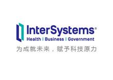 2017 InterSystems中国医疗信息化峰会
