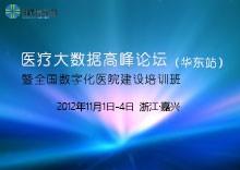 医疗大数据高峰论坛(华东站)