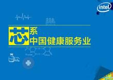 """Intel——""""芯""""系中国健康服务业"""