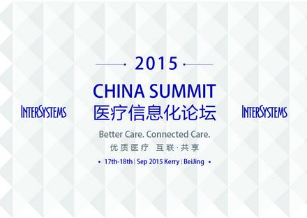 优质医疗 互联‧共享——2015 Intersystems医疗信息化论坛