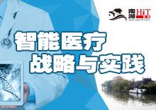 2015南湖HIT论坛:聚焦智能医疗战略与实践