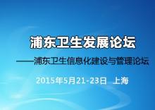 2015年浦东卫生信息化建设与管理论坛