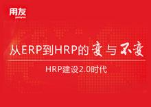 从ERP到HRP的变与不变——HRP建设2.0时代