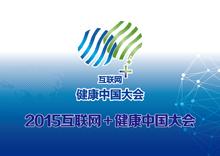2015年互联网+健康中国大会