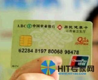 具备金融功能的居民健康卡在江苏淮安首发