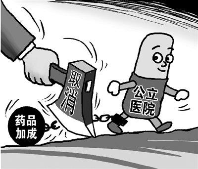 北京市属公立医院改革试点工作正式实施