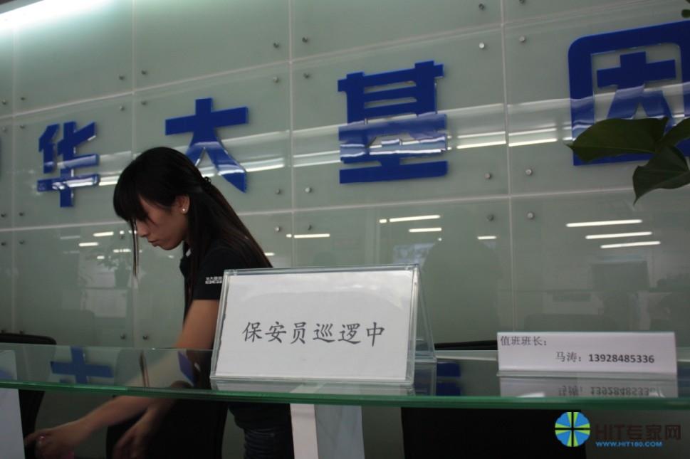 """深圳市第三人民医院与华大基因共同成立""""深圳市感染性疾病精准医学中心"""""""