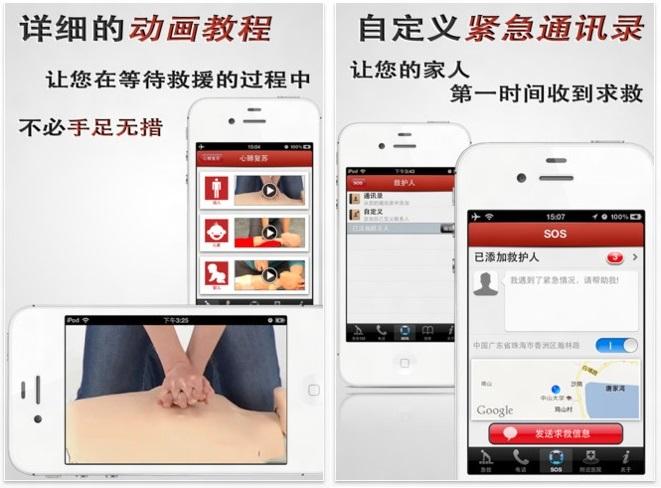 现场急救指南现身手机App