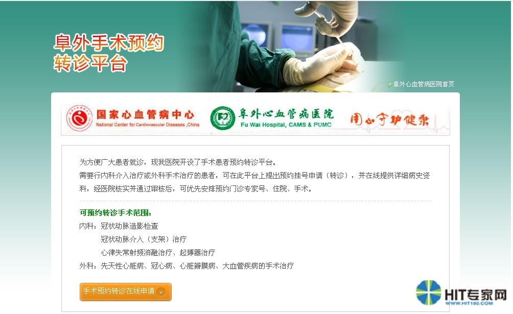 """【主编小语】门户网站:一个绝非仅仅事关医院""""脸面""""的问题"""