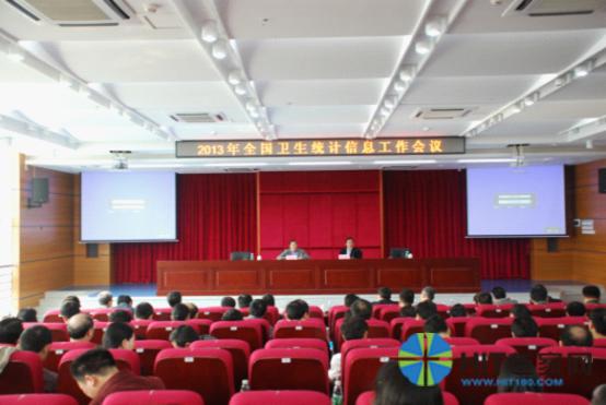 2013年全国卫生统计信息工作会议明确五项重点工作