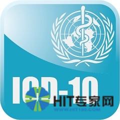 美调查显示:ICD-10前景不确定