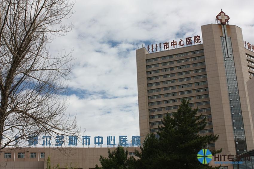 鄂尔多斯市中心医院:移动医疗四大好处