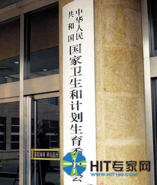 国家卫生计生委同意医院管理研究所开展电子病历系统应用水平分级评价