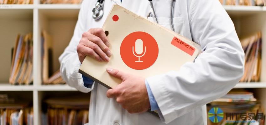 医学语音识别