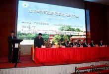 """""""2017年华南医院信息网络大会""""将于3月下旬在广东省河源市举办"""