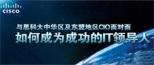 思科中国区副总裁、大中华区及东盟地区CIO:如何成为成功的IT领导人