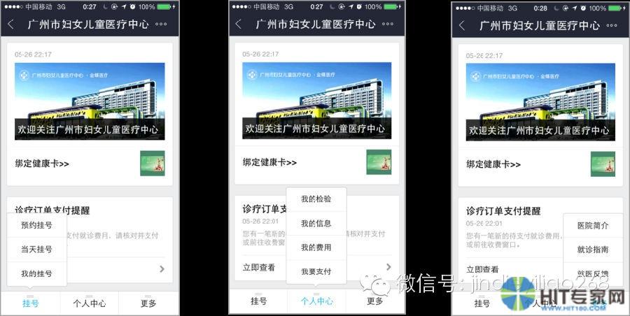 广州妇女儿童医疗中心移动医疗公众服务