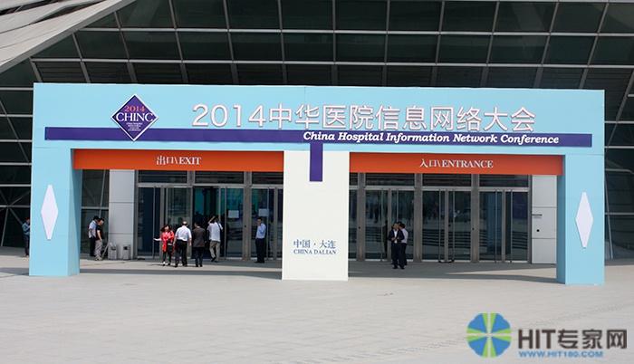 【CHINC2014新闻速递】凭海听潮:捕捉中国医院信息化年度盛会里的些许浪花