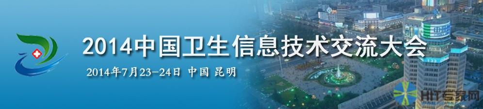 复旦微电子集团参加2014中国卫生信息技术交流大会