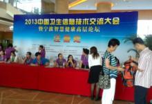 【云聚昆明】系列报道:复旦微电子集团参加2014中国卫生信息技术交流大会