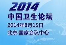 """信息化引领卫生事业发展,2014中国卫生论坛将卫生信息化战略高度从""""支撑""""提升至""""引领"""""""