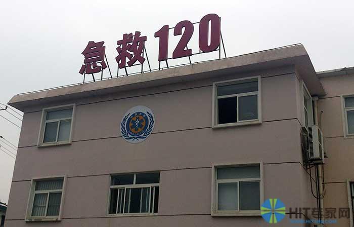 """商用平板电脑成为上海嘉定区120急救标配:无缝填补""""抢救黄金时间""""信息盲区"""