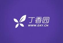 7000万美元投资中国最大医生社区丁香园,腾讯正式进军医疗健康领域