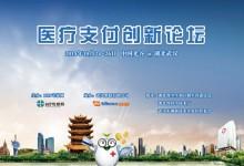 【HIT专家网论坛】2014年医疗支付创新论坛将于10月24日-26日在武汉举行