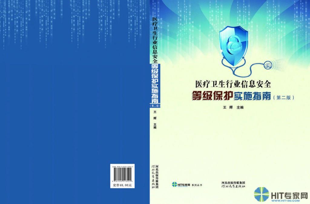 《医疗卫生行业信息安全等级保护实施指南》封面