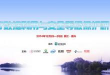 【2014南湖HIT论坛】数据利用与安全等保研讨会精彩视频回顾(三)