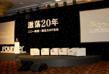 【激荡20年】首届北大HIT论坛特别报道:锲而不舍20年,脚踏实地前行路