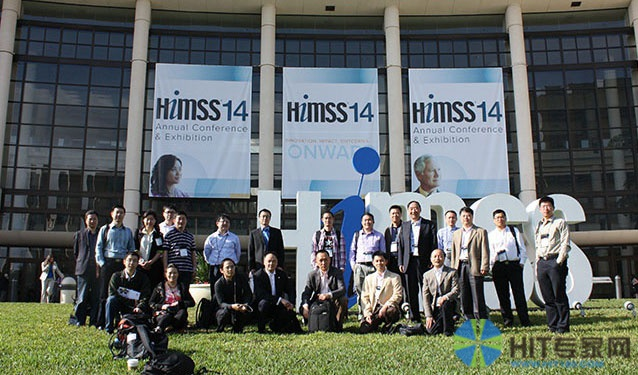 HIMSS14 部分中国参会代表合影
