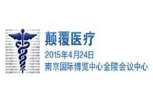 """""""颠覆医疗——个人健康的数字化革命""""健康大数据研讨会将于4月24日在南京举行"""
