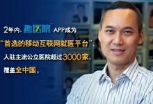 """趣医网李志:医疗IT企业的""""互联网+""""发展之路"""