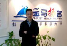 """金马扬名在苏州举办医疗信息化论坛 并庆祝""""新三板""""挂牌"""