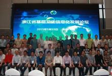 2016浙江省基层卫生与公共卫生信息化发展论坛将于5月13日举行
