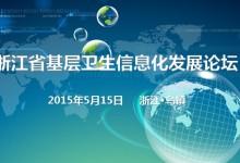 2015年度浙江省基层卫生信息化发展论坛即将举办