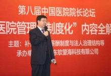 王志发:成本一体化管理,让医院跟社保谈判更有底气