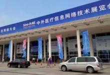"""CHINC2015海鲜报集锦回放:""""互联网+""""巨浪冲击医院信息化"""