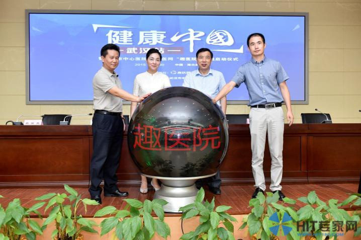 武汉市中心医院打造全新掌上医院服务平台