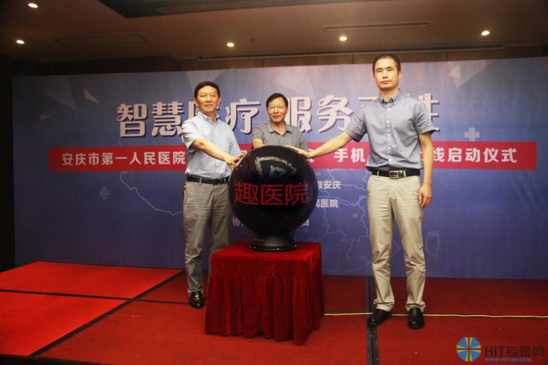 安庆第一人民医院开通掌上医院服务平台