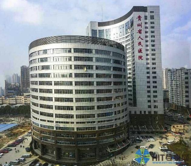 贵州省人民医院骨科_贵州省人民医院新IT构建智慧医院之初体验 | HIT专家网
