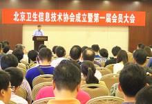 北京卫生信息技术协会正式获批,运行进入常态化