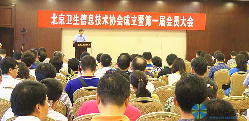 北京卫生信息技术协会成立暨第一届会员大会在北京国际会议中心顺利举行。