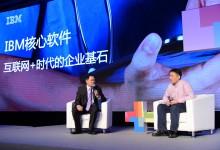 消灭软件接口:IBM携手医惠科技打造医院智能开放平台