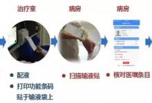 解放军第306医院:新一代移动护理系统的设计与实现