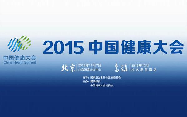 2015中国健康大会
