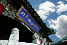 北京协和医院863课题组:数字化医院流程研讨会征文通知