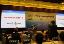 2015互联网+健康中国大会快讯:侯岩司长谈医疗健康数据驱动健康中国