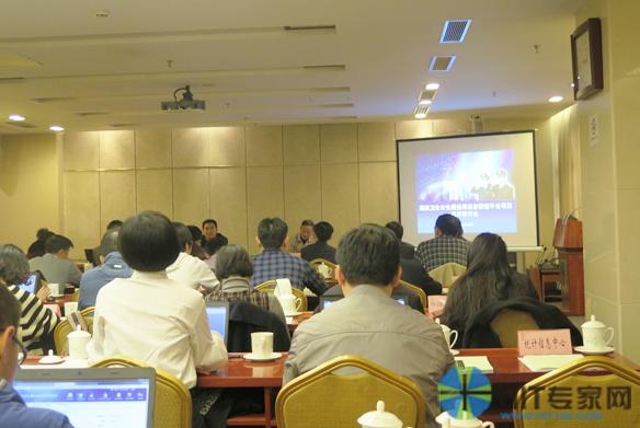国家卫生计生委信用信息管理平台项目应用研讨会现场